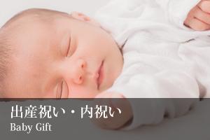 出産祝い・内祝い
